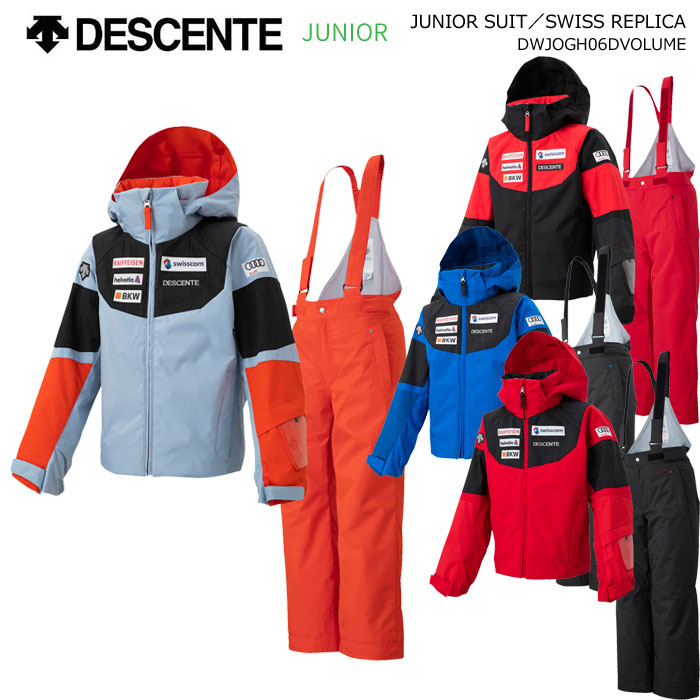 DESCENTE デサント ジュニアスキーウェア 上下セット/SWISS REPLICA/DWJOGH06D