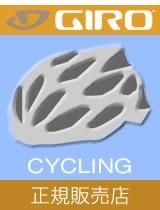 GIRO cycleヘルメット