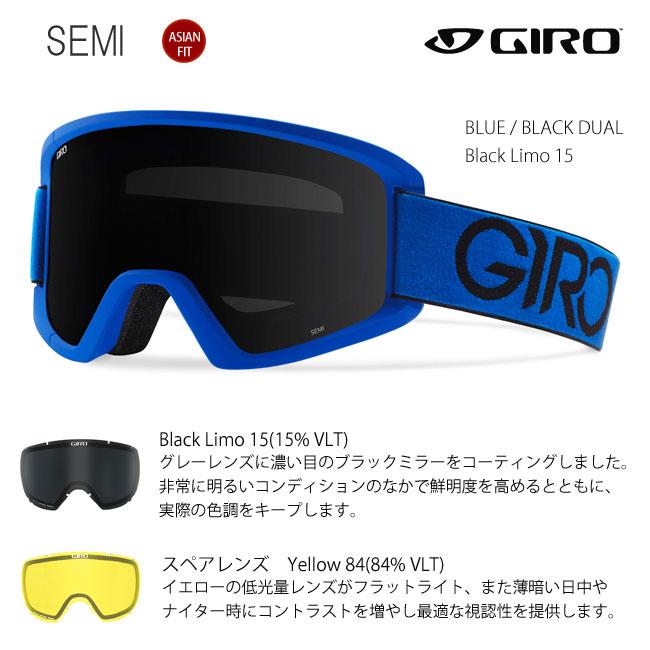 アジアンフィット/スノーゴーグル GIRO/ジロ SEMI/BLUE/BLACK DUAL