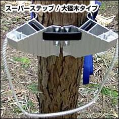 スーパーステップ/大径木タイプ