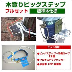 木登りビッグステップフルセット/標準タイプ