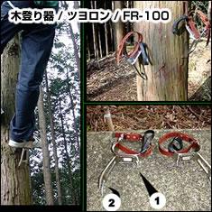 木登り器/ツヨロン/FR-100