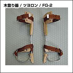 木登り器/ツヨロン/FG-2