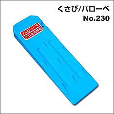 くさび / バローベ/ No.270 林業用品