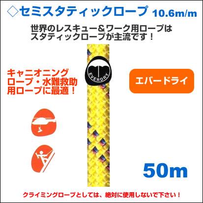 エーデルワイス EDELWEISS/セミ-スタティックロープ/スーパーエバードライ 11mm×100m イエロー