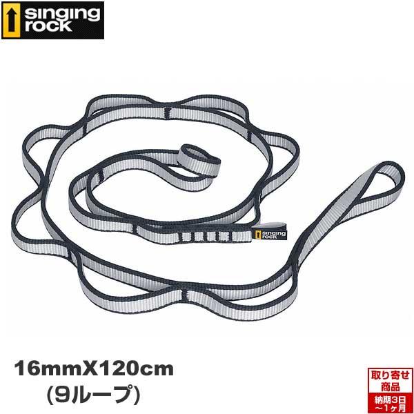 Shingingrock(シンギングロック) セイフティチェーン16mm×120cm9ループ 【SR0725】