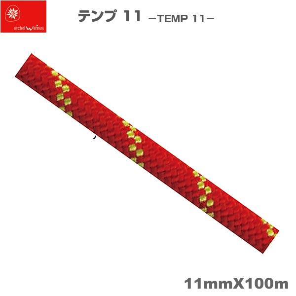 エーデルワイス (フランス)edelweiss 耐熱300℃! 究極の難燃性セミスタティックロープ! テンプ 11 -TEMP 11- レッド11mm×100m