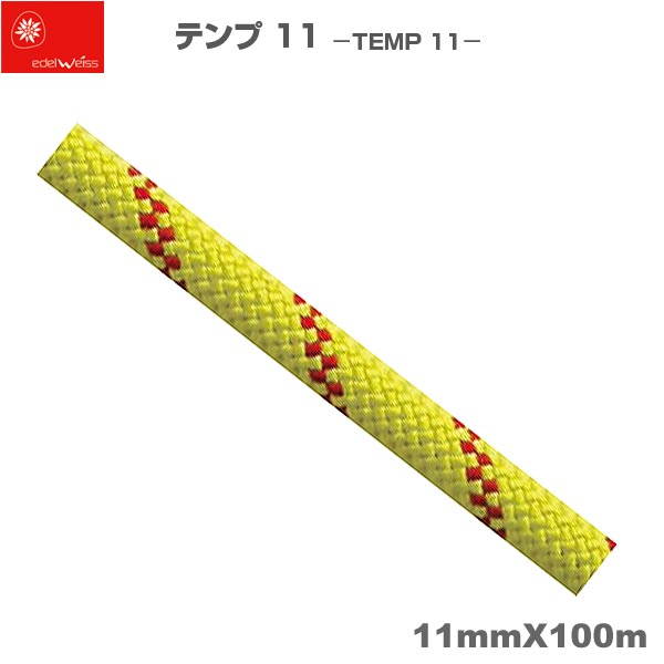 エーデルワイス (フランス)edelweiss耐熱300℃! 究極の難燃性セミスタティックロープ!テンプ 11 -TEMP 11-イエロー11mm×100m