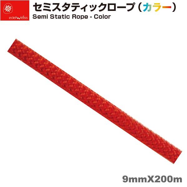 セミスタティックロープSemi Static Ropeレッド・ブルー 9mm×200m