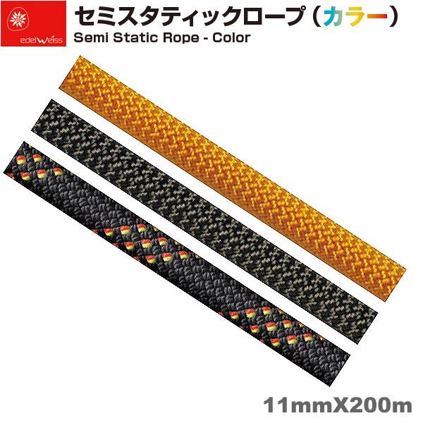エーデルワイス EDELWEISS セミスタティックロープ オレンジ・カーキ・ブラックミックス 11mm×200m