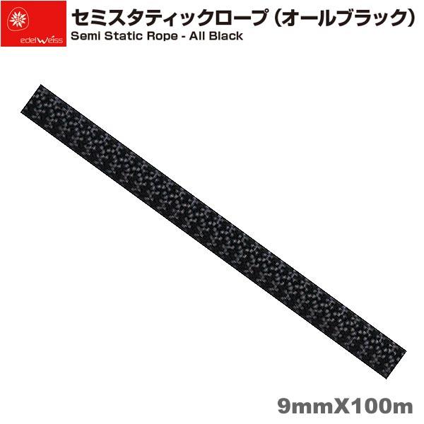 エーデルワイス EDELWEISS セミスタティックロープ オールブラック  Semi Static Rope - All Black 9mm×100m 【EW0130】