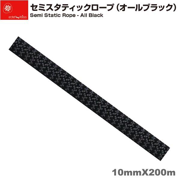 エーデルワイス EDELWEISS セミスタティックロープ オールブラック  Semi Static Rope - All Black 10mm×200m 【EW0131】