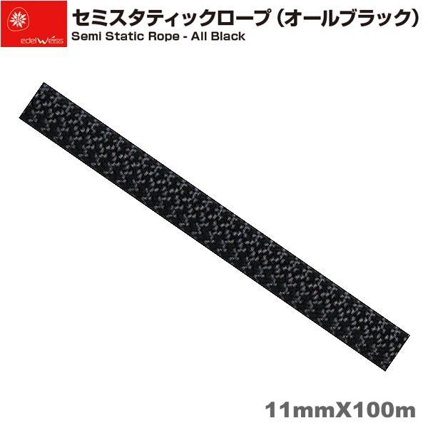 エーデルワイス EDELWEISS セミスタティックロープ オールブラック  Semi Static Rope - All Black 11mm×100m 【EW0132】