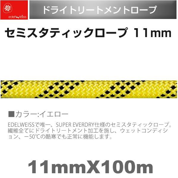 エーデルワイス EDELWEISS セミスタティックロープ イエロー  Semi Static Rope 11mm×100m 【EW0294】