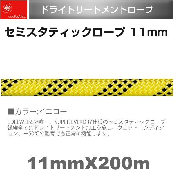 エーデルワイス EDELWEISS セミスタティックロープ イエロー  Semi Static Rope 11mm×200m 【EW0294】