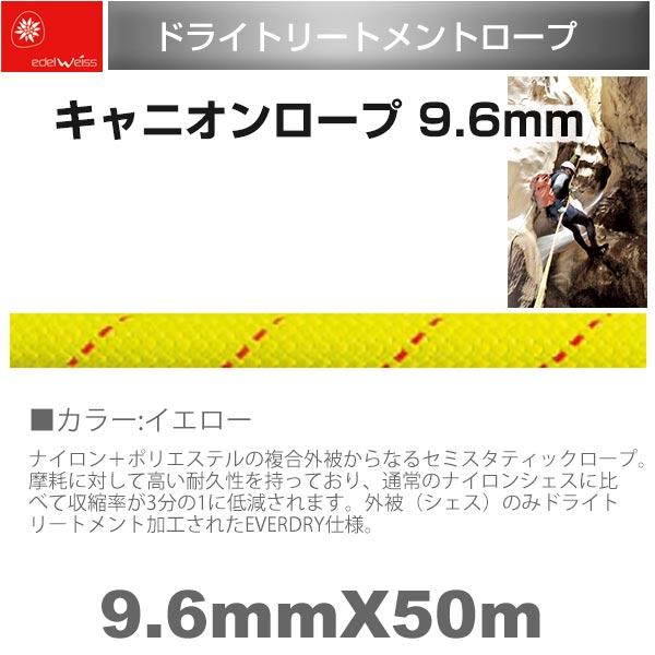 エーデルワイス EDELWEISS キャニオンロープ イエロー  Canyon Rope 9.6mm×50m 【EW0281】