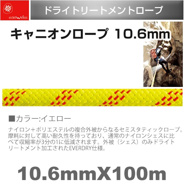 エーデルワイス EDELWEISS キャニオンロープ イエロー  Canyon Rope 10.6mm×100m 【EW0281】