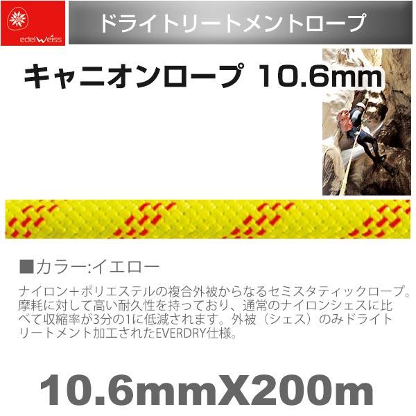 エーデルワイス EDELWEISS キャニオンロープ イエロー  Canyon Rope 10.6mm×200m 【EW0281】