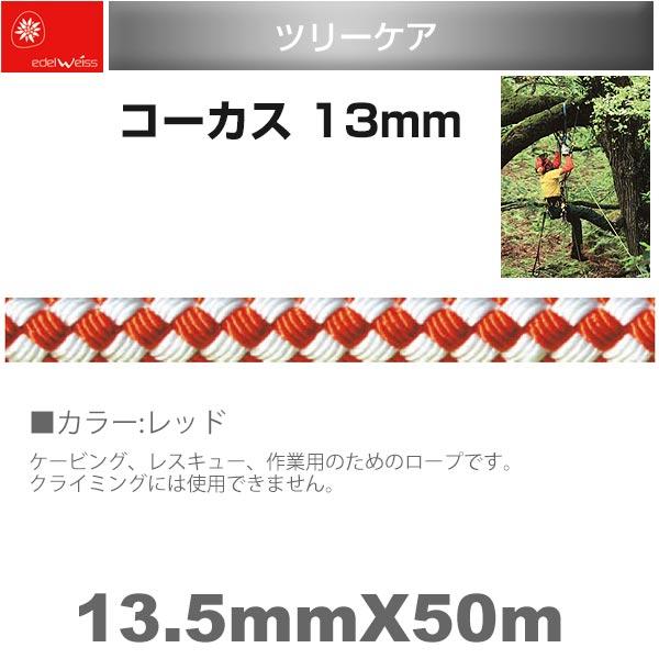 エーデルワイス EDELWEISS アーボリスト(樹木作業)用ロープ コーカス レッド 13mm×50m 【EW0138】