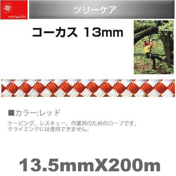 エーデルワイス EDELWEISS アーボリスト(樹木作業)用ロープ コーカス レッド 13mm×200m 【EW0138】