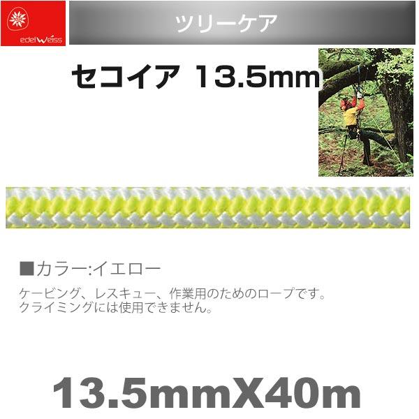 エーデルワイス EDELWEISS セコイア イエロー   13.5mm×40m 【EW0142】