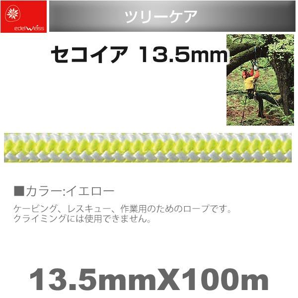 エーデルワイス EDELWEISS セコイア イエロー   13.5mm×100m 【EW0142】
