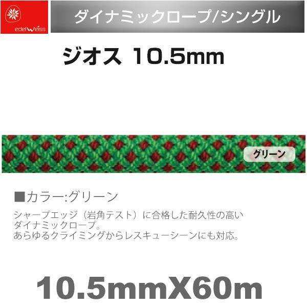 エーデルワイス EDELWEISS ダイナミックロープ ジオス 10.5mm グリーン  Geos 10.5mm×60m クライミング ボルダリング レスキュー【EW0166】
