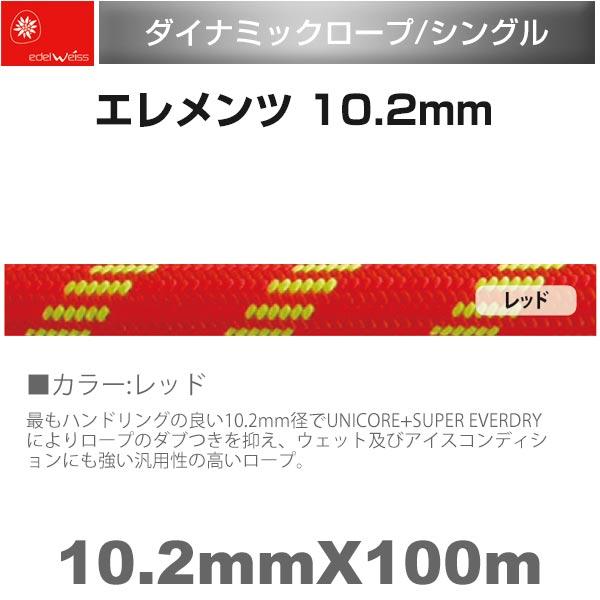 エーデルワイス EDELWEISS ダイナミックロープ(シングル) エレメンツ 10.2mm レッド  Elements 10.2mm×100m 【EW0174】
