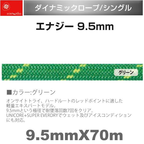 エーデルワイス EDELWEISS ダイナミックロープ(シングル) エナジー 9.5mm グリーン  Energy 9.5mm×70m 【EW0290】