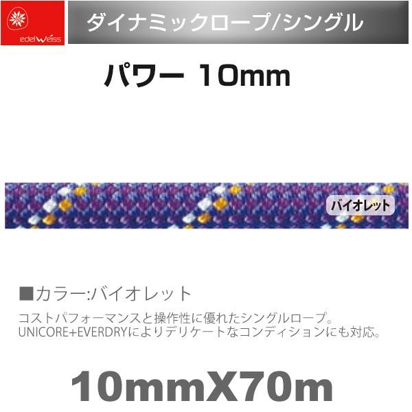 エーデルワイス EDELWEISS ダイナミックロープ(シングル) パワー 10mm バイオレット Power 10mm×70m 【EW0061】