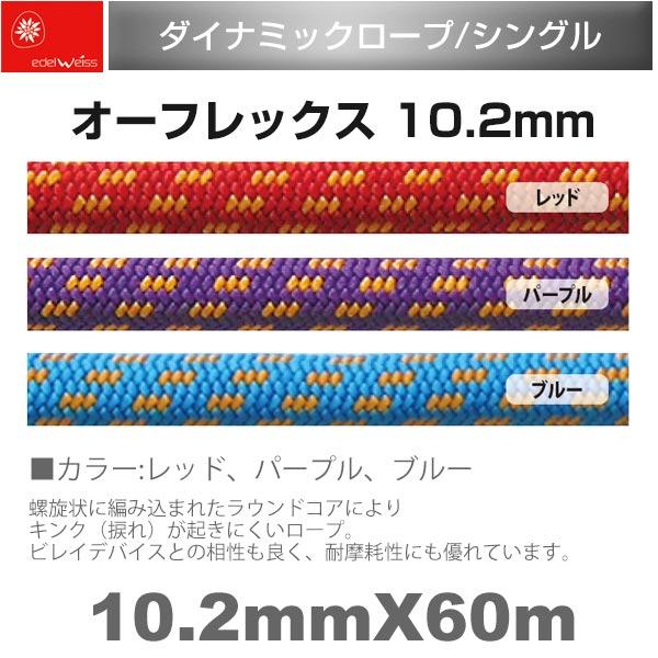 エーデルワイス EDELWEISS ダイナミックロープ(シングル) オーフレックス 10.2mm レッド・パープル・ブルー  O-Flex 10.2mm×60m 【EW0171】