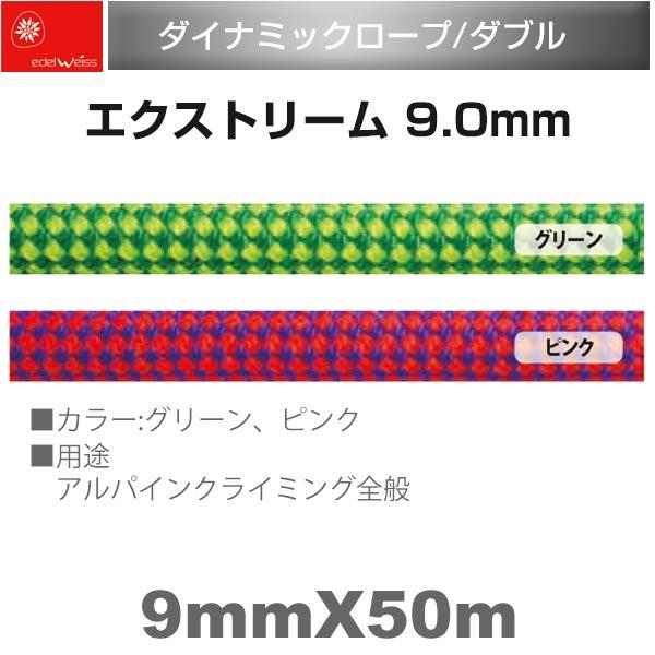 エーデルワイス EDELWEISS ダイナミックロープ(ダブル) エクストリーム 9.0mm グリーン・ピンク  Extreme 9mm×50m 【EW0122】