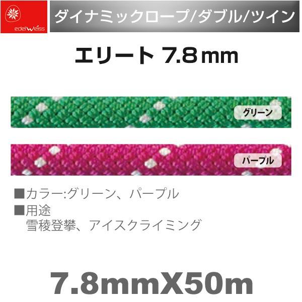 エーデルワイス EDELWEISS ダイナミックロープ(ダブル/ツイン) エリート 7.8mm グリーン・パープル  Elite 7.8mm×50m 【EW0047】