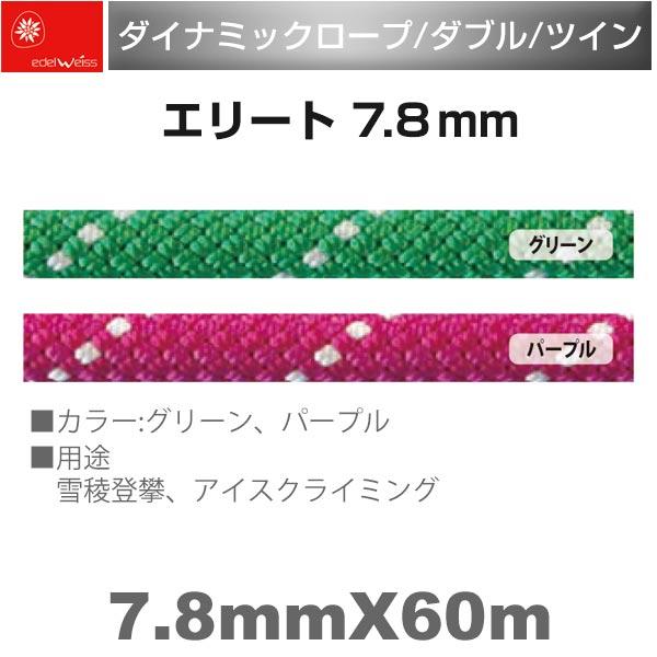 エーデルワイス EDELWEISS ダイナミックロープ(ダブル/ツイン) エリート 7.8mm グリーン・パープル  Elite 7.8mm×60m 【EW0047】