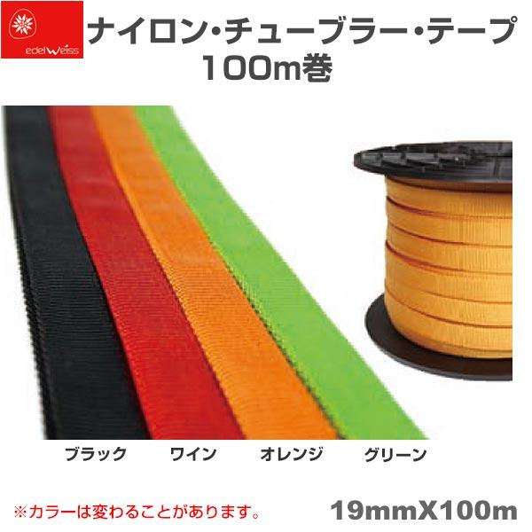 エーデルワイス EDELWEISS ナイロン チューブラーテープ 100m巻 ナイロン チューブラーテープ Nylon Tubular Tape 100m Roll 19mm×100m 【EW0240】