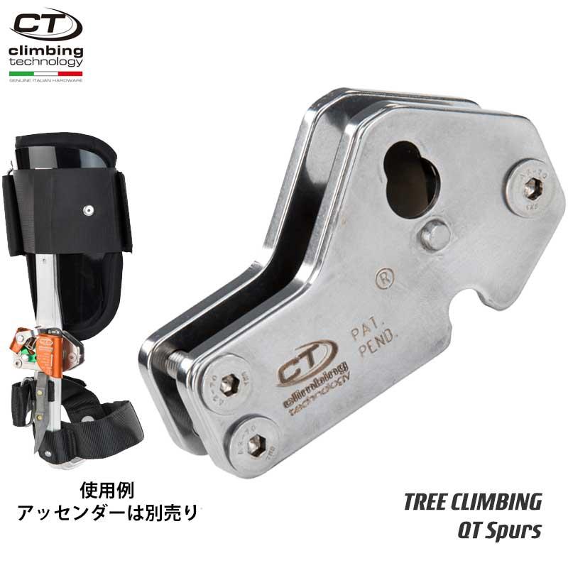 クライミングテクノロジー(climbing technology)(イタリア) ツリークライミング用 フットアッセンダー 「QTスパーズ」 QT Spurs 【4D660】   ツリークライミング ロープ登高 レスキュー 下降