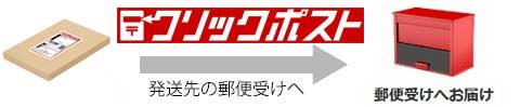 こちらの商品は、日本郵便の「クリックポスト」でお届け先の郵便受けに投函されます。送料+梱包費等にて送料370円を加算させていただきます。同シリーズ複数購入の場合、送料を1個分の370円に修正させていただきます。 ※他商品と同梱の場合は、「ゆうぱっく」「ヤマト運輸」等の宅急便で送らせていただく事もございます。
