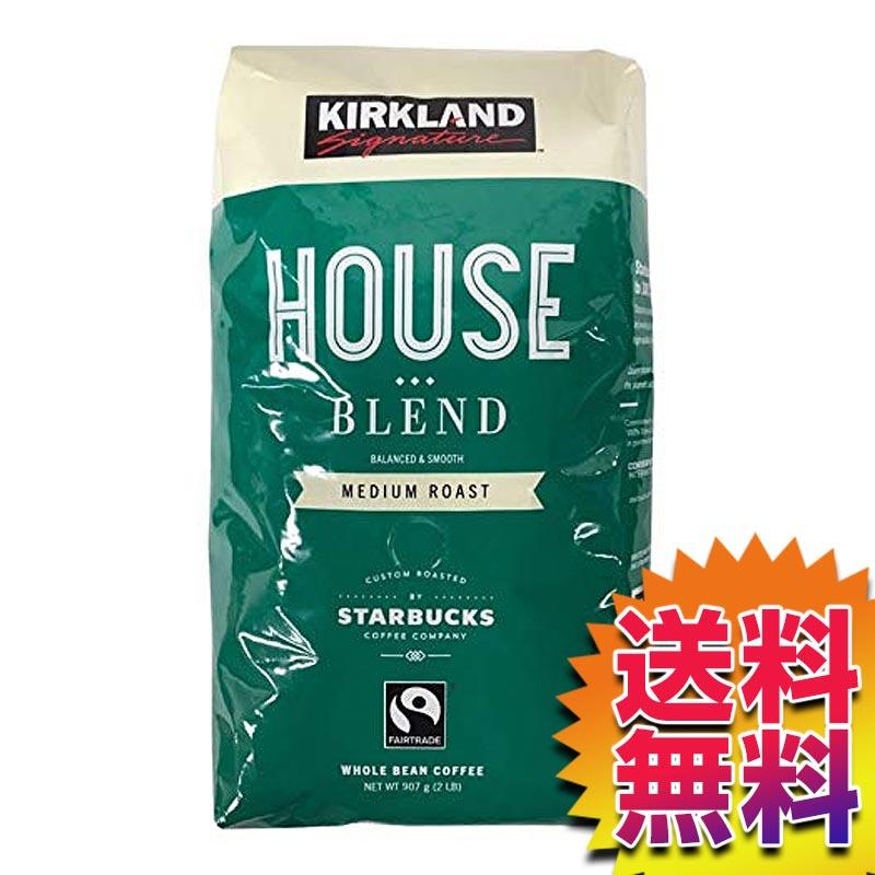 コストコ Costco カークランド(KIRKLAND SIGNATURE) スターバックス ハウスブレンドコーヒー(豆)907g 【ITEM/869790】