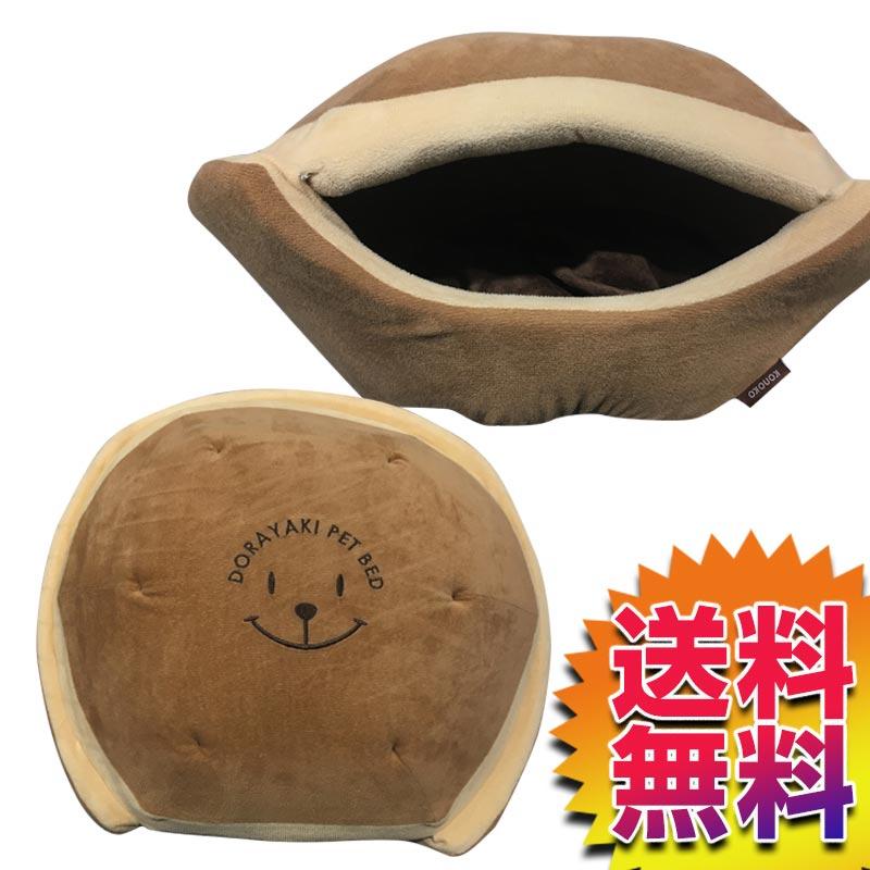【送料無料】 コストコ Costco どら焼きベッド S 約48cm×42cm PET BED DORAYAKI SHAPE 犬・猫用ベッド 【ITEM/11812】