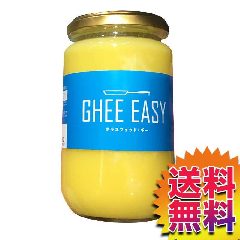 【送料無料】 コストコ COSTCO GHEE EASY グラスフェッドバターオイル 300g GHEE EASY 【ITEM/11762】