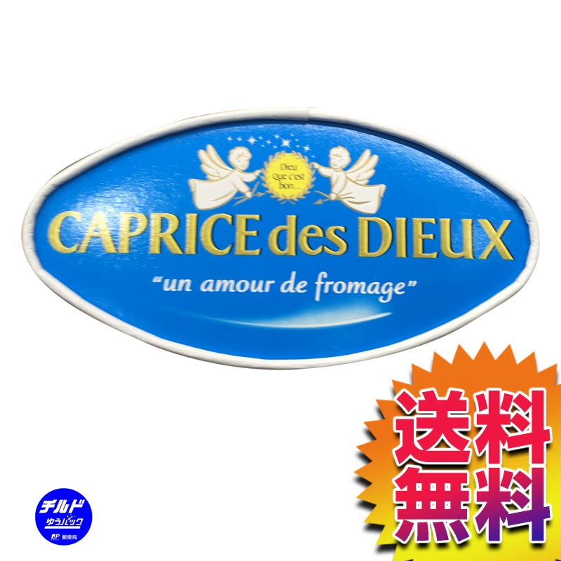 【送料無料】【チルドゆうパック】 コストコ COSTCO ナチュラルチーズ カプリス デデュー 285g フランス/白カビタイプ/牛乳 CAPRICE DES DIEUX 【ITEM/535812】