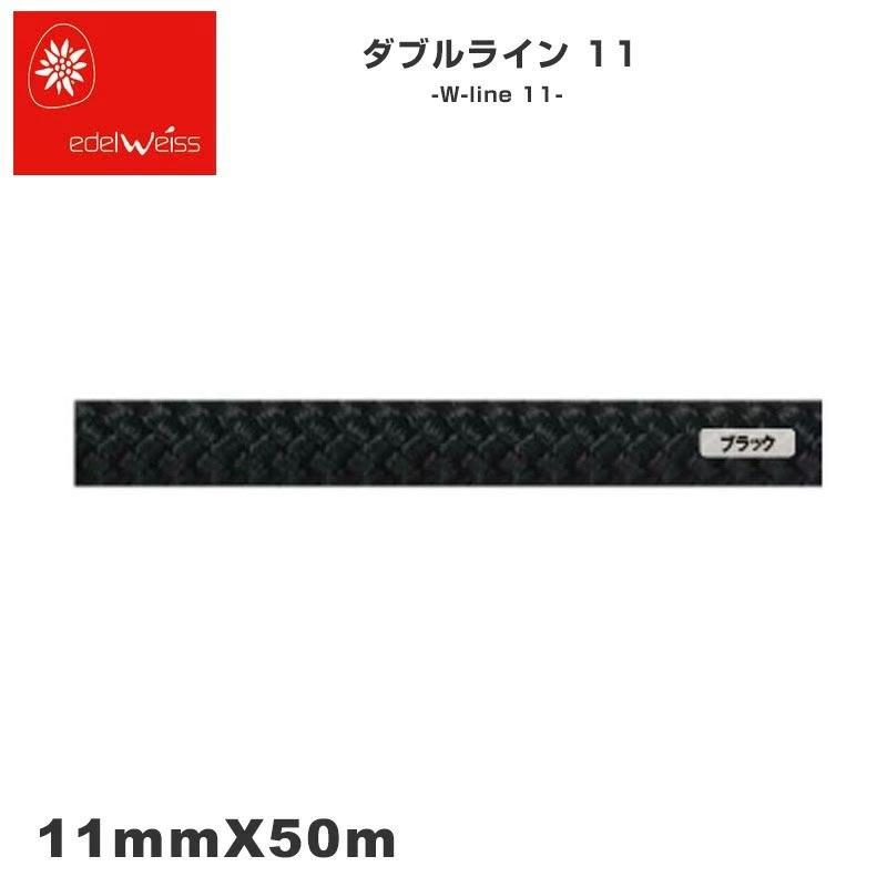 EDELWEISS(エーデルワイス) セミスタティックロープ ローストレッチ ダブルライン11/ 11mm×50m ブラック 【EW0095】