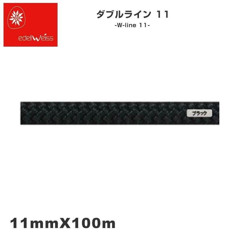 EDELWEISS(エーデルワイス) セミスタティックロープ ローストレッチ ダブルライン11/ 11mm×100m ブラック  【EW0095】