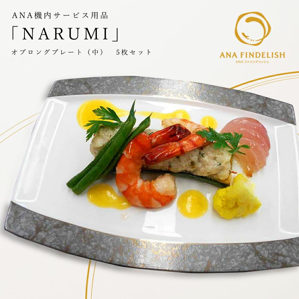 ANA機内サービス用品/NARUMI/オブロングプレート(中)5枚セット