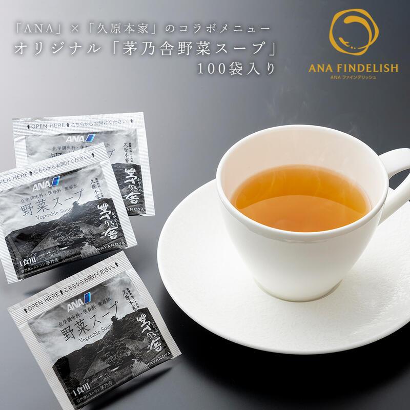 ANAオリジナル茅乃舎野菜スープ
