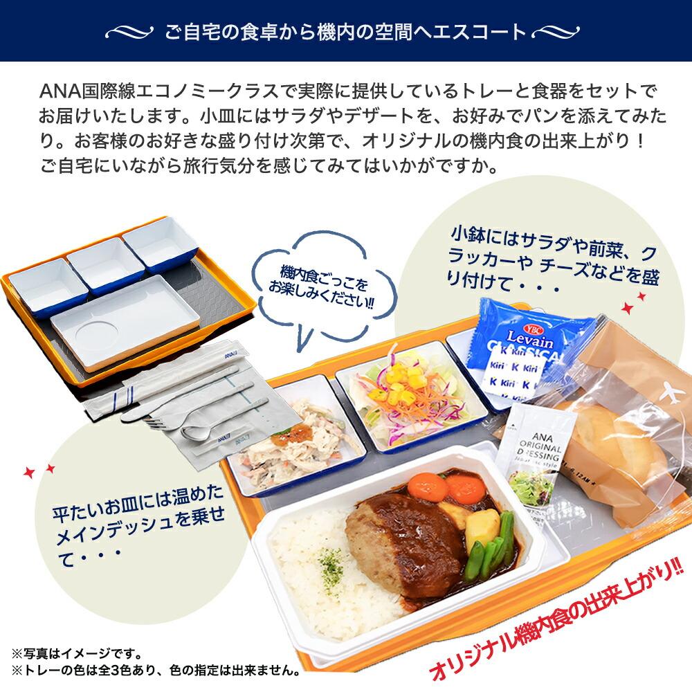 ANA初!!リアル機内食をご家庭で!【ANA機内食ごっこセット】 8個入り(トレーセット2組付き)