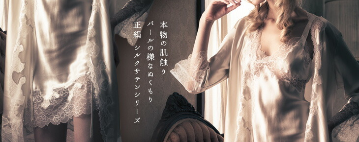 正絹 シルクサテンシリーズ