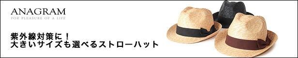 ANAGRAMストローハットで使える1,000円OFFクーポン!