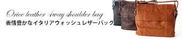【送料無料】esperanto/エスペラント/イタリアレザー/ショルダーバッグ/トートバッグ/4wayバッグ/メンズ/レディース/かばん/鞄