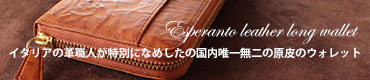 【送料無料】esperanto/メンズ/レディース/エスペラントレザーロングラウンドウォレット/長財布/イタリアレザー/ESPERANTO LEATHER/エスペラント
